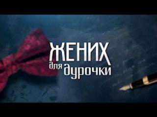 Жених для дурочки (2017) HD 720