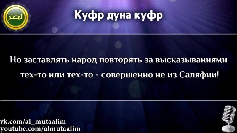 Шейх Аль Хазими [куфр дуна куфр]