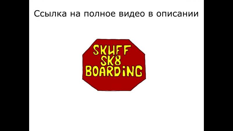 Skuff-SB-Promo