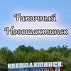 Типичный|Новошахтинск