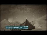 Тайны Чапман 27 июля на РЕН ТВ