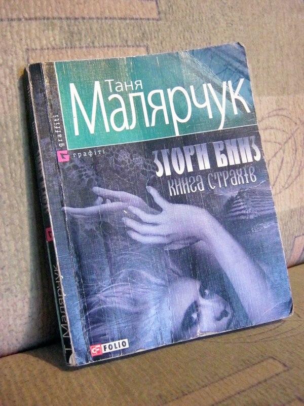 Таня Малярчук - Згори вниз (книга страхів)