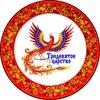 Тридевятое Царство - Детский центр Разумное