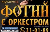 Иеромонах Фотий с оркестром