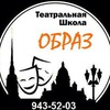 """Театральная школа """"Образ"""": Актерское мастерство"""