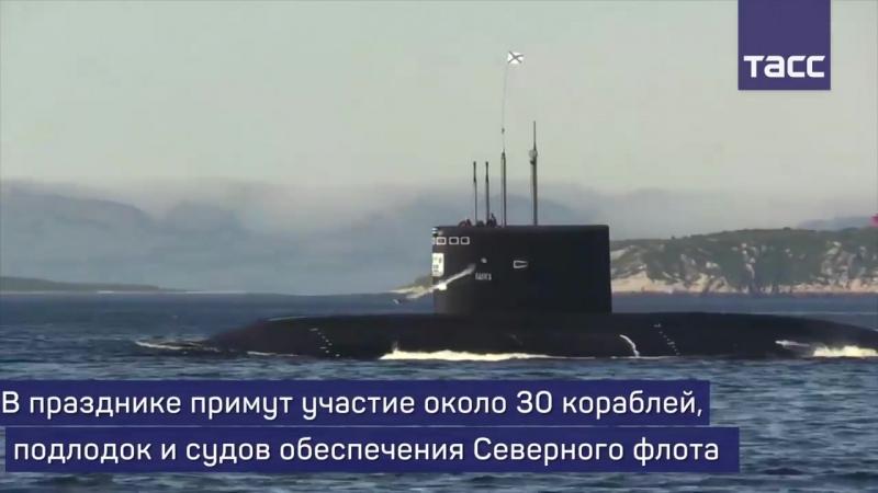 'Адмирал Кузнецов' принял участие в репетиции парада ко Дню ВМФ