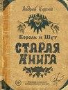 Андрей Князев фото #11