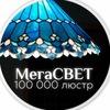 Светильники в Тольятти. МегаСВЕТ