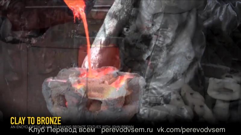 Энциклопедическое руководство по созданию бронзовых статуй