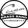 """""""Салют BRASS"""" Кавер-бэнд"""