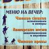 Библио-бар: литературный вечер   24.11.17