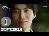 [Озвучка SOFTBOX] Это наша первая жизнь 01 серия