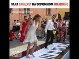 Танец на огромном пианино