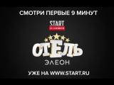 Смотри 9 минут финального сезона «Отеля «Элеон» уже на START.ru