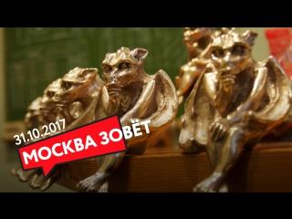 31.10 | МОСКВА ЗОВЁТ на музыкальную премию