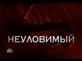 ☭☭☭ Следствие Вели с Леонидом Каневским (16.05.2008). «Неуловимый» ☭☭☭