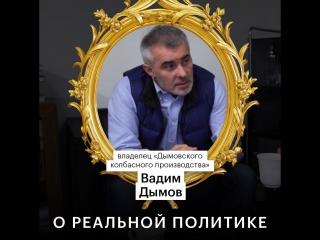 Вадим Дымов в Бизнес-секретах говорит о реальной политике