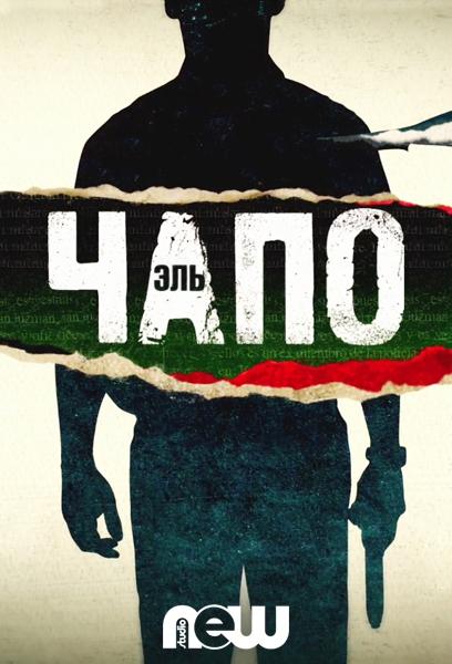 Эль Чапо 2 сезон 11 серия NewStudio | El Chapo