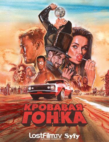 Кровавая гонка 1 сезон 1-2 серия LostFilm | Blood Drive