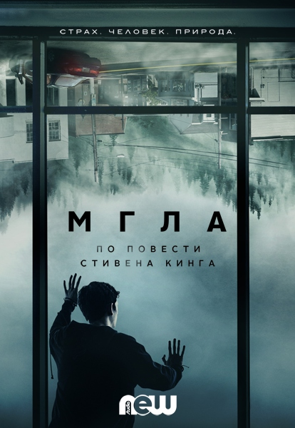 Мгла 1 сезон 1-10 серия NewStudio | The Mist