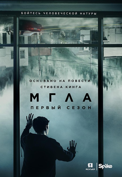 Мгла 1 сезон 1-10 серия Jaskier | The Mist