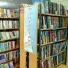 Biblioteka Severnaya-Vasilyeva