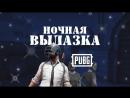 Катаем в PUBG + Конкурс на 500 рублей.