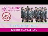 Sakura Gakuin Transfer-In Ceremony 2017 ENG Sub