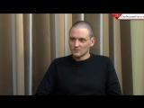 Сергей Удальцов_ «Самый сильный ход. Путин не участвует в выборах»