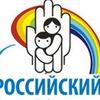 Rossiysky Detsky-Fond