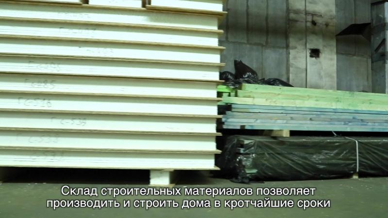 СИП производство и строительство дома, Экопан - ГК Альфа Девелопмент