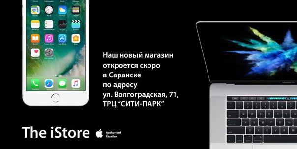 [club49382045|The iStore] – премиальный реселлер Apple в России совсем