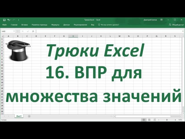 Трюк Excel 16 ВПР для множества значений
