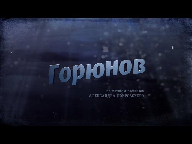 """""""ГОРЮНОВ"""" - титры для сериала"""