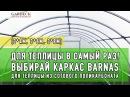 Теплица для сотового поликарбоната (3*4м, 3*6м, 3*8м) BARNAS [ Продукция от GARDECK gardeck ]