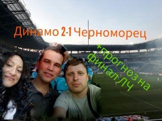На матче Динамо 2-1 Черноморец + прогноз на финал ЛЧ