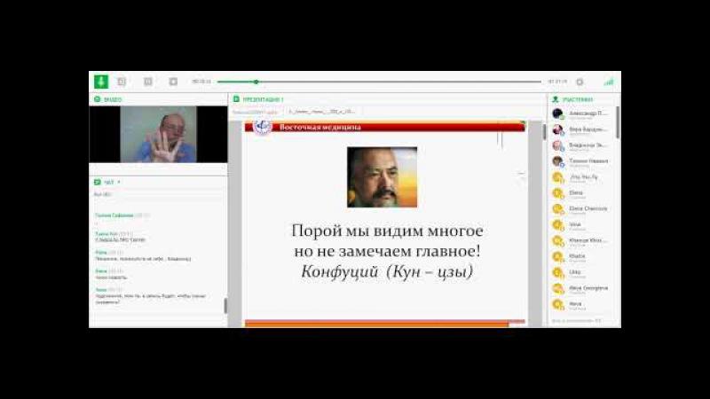 Владимир Заворотный - Восточная Медицина знает как дожить до 300 лет!