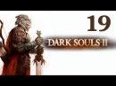 В первый раз во второй Dark Souls День 19 Лягушатник и Байки из склепа 3