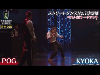 STREET KINGS vol.1 ベスト32|POG vs KYOKA|ストリートダンスNO.1決定戦!|AbemaTV公式チャンネルで&#2