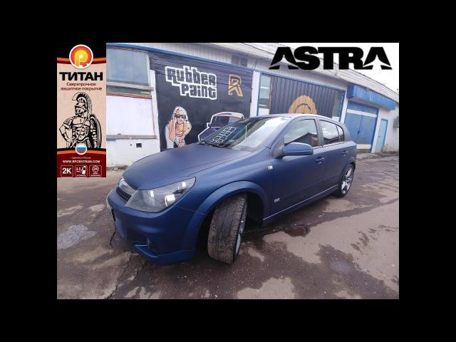 Opel Astra - ремонт и покраска авто в сверхпрочное покрытие ТИТАН синий перламутр