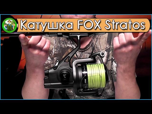 Катушка FOX Stratos - обзор. Испытано на себе!