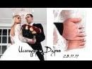 Исгендер и Дарья 28.11.17 - By Nashidni