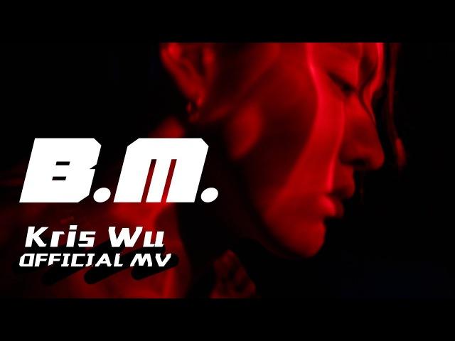 Kris Wu - B.M.(Official Music Video)
