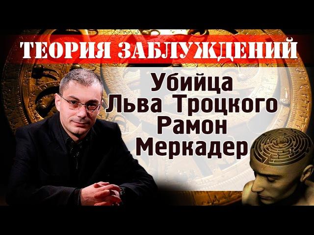 Армен Гаспарян. Убuuцa Льва Троцкого - Рамон Меркадер.