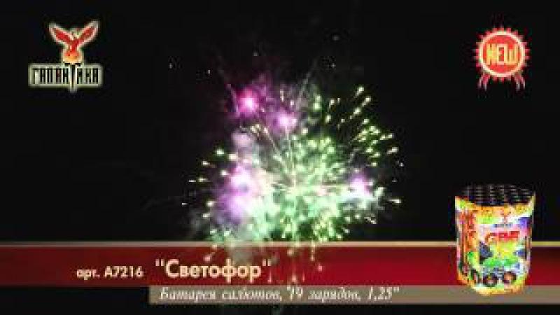 Батареи салютов (Галактика) Светофор (1,25х19) (шт) А7216