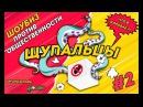 """Щупальцы """"Шоубиз против общественности""""  Выпуск 2"""