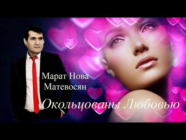 Окольцованы Любовью исп: Марат Нова ( Матевосян ) NEW 2017