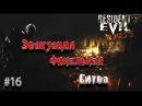 Resident Evil 3 Nemesis Прохождение на сложном 16 Эвакуация Финальная битва Эпилог
