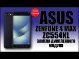 Как заменить дисплей на Zenfone 4 MAX ZC554KL LCD repair