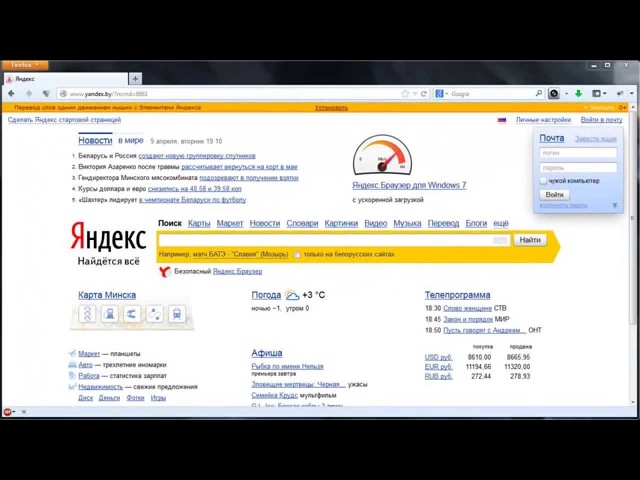 Как завести свою электронную почту на Яндексе